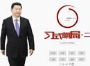 习式棋局2014:习近平的大历史