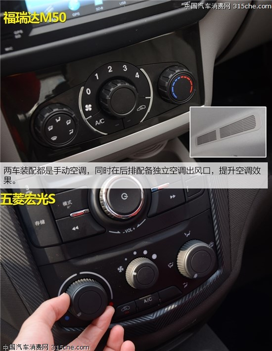 福瑞达M50内饰依旧延续了威旺M20的设计,造型比较老气,不过方向盘加入银色装饰条,同时中控配备多媒体显示屏增添一丝时尚气息。新款五菱宏光内饰经过重新设计,造型向宏光S靠拢,个人感觉要比福瑞达M50更时尚,同时中控质感也更胜一筹。