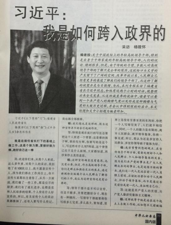 习近平14年前谈跨入政界:立志当公仆做大事