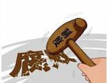 """莫讓""""曬官財""""繼續""""爛尾"""""""
