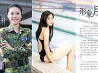台湾防务部门月历女士官泳装入镜
