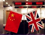 纪硕鸣:中英经济携手各有期待