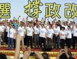 周八骏:香港政党政治制约因素