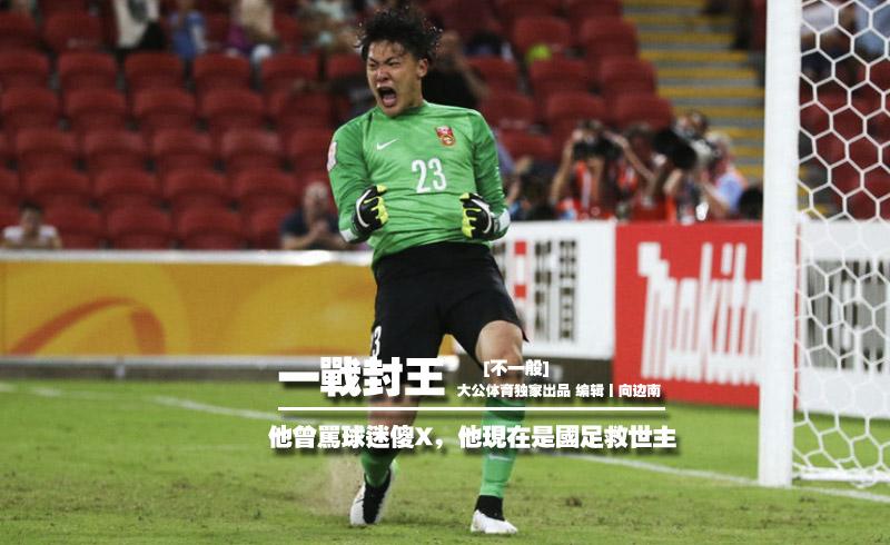 他曾骂球迷傻X,他现在是国足英雄