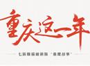 """七區縣描繪2014版""""重慶故事"""""""