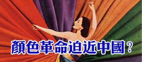 """時局:中國高層如何反""""變色"""""""