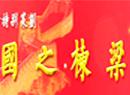 2015两会之国之栋梁:国企改革正式开局破题