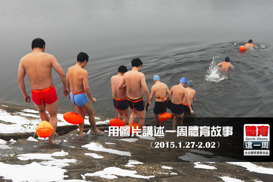 体育一周图片故事(2015.1.27-2.02)