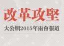 大公網2015年全國兩會專題報道
