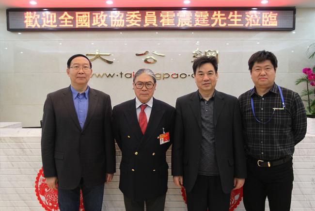 3月4日,全国政协委员、香港奥委会会长、霍英东集团主席霍震霆与大公报总经理盛一平等合影。大公网 姚勇摄