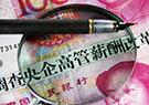 周俊生:央企高管薪酬改革要实现分类管理