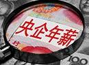 """严学锋:国企降薪会""""逼良为娼"""""""