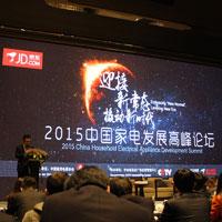 解密新常态 第五届中国家电发展高峰论坛在沪召开