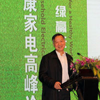 第五届中国家电发展高峰论坛在沪召开
