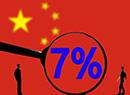 周俊生:保证GDP增长7%的新引擎尚未成熟