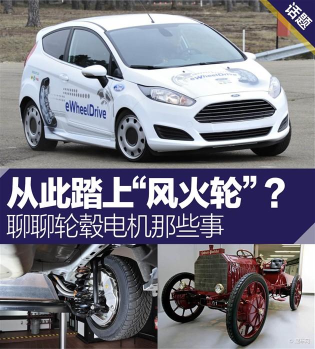 什么叫轮毂电机?   轮毂电机技术又称车轮内装电机技术,它高清图片
