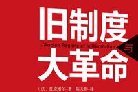 姜志勇:反腐败与旧制度的崩溃