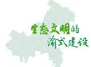 生态重庆的渝式建设