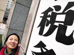 """赵令彬:中国发展循""""三双""""模式"""