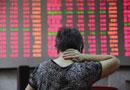 博元投资启动退市程序 将成A股强制退市第一单