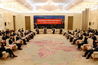 纪念香港基本法颁布25周年座谈会