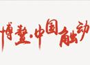 博鰲論壇特刊:中國觸動