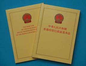 基本法颁布25周年研讨会4日举行