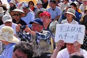 数万日本民众横滨集会呼吁守护和平宪法