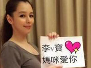 徐若瑄怀胎四月做产检 说漏嘴曝怀女宝宝(图)