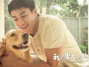 """《我的男友和狗》預告海報催淚雙發 里拉的""""十年一生"""""""