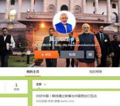 莫迪訪華前開微博 首帖向中國人問好