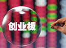 A股創業板漲幅冠絕全球 110倍市盈率超美網際網路泡沫