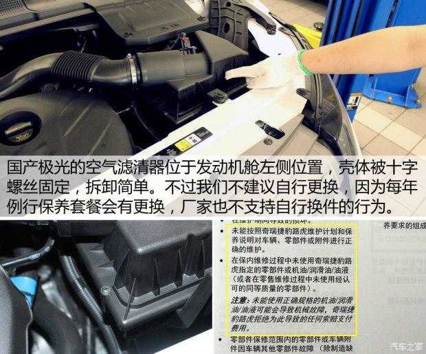 奇瑞捷豹路虎 揽胜极光 2015款 2.0T 五门致享版