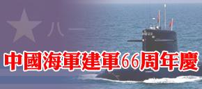 大公獨家探祕中國海軍故事