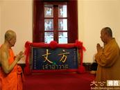 印順大和尚受邀參加泰國金山寺建寺232年暨長老升座慶典