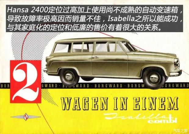 Borgward Isabella 1958款 Coupe