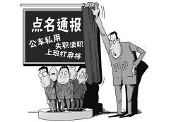 """学者议纪委反腐:严肃纪律与规矩是回归""""原教旨"""""""