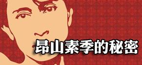 """世説:中國開啟外交""""新常態""""?"""
