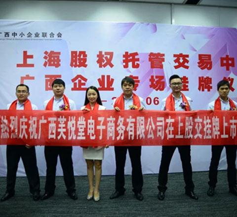 广西芙悦堂电子商务有限公司上海股交所挂牌上市