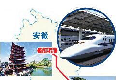 合福高铁今开通运营 被赞中国最美高铁