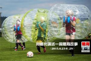 体育一周图片故事(2015.6.23—2015.6.29)