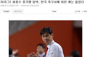 韩媒揭崔龙洙拒绝舜天真因:俱乐部高层不肯放权