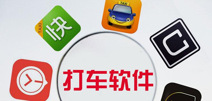 滴滴快的融资20亿美元 意在将Uber挤出中国?