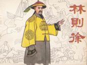 中国禁烟领袖林则徐楷书《无量寿经》