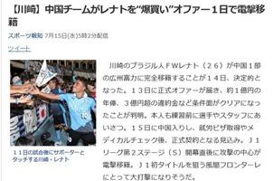 曝广州富力3亿日元签下雷纳托 日媒称他是J联赛最佳