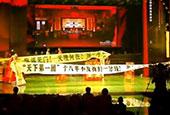 鬧劇:演員台上討薪 官員下令熄燈
