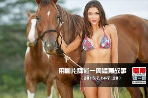 体育一周图片故事(2015.7.14—2015.7.20)