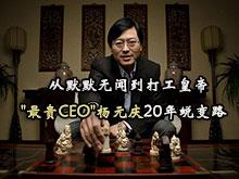 最贵CEO杨元庆:从默默无闻到打工皇帝