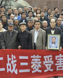 三菱向中国二战劳工赔偿3亿并道歉 开日企先河
