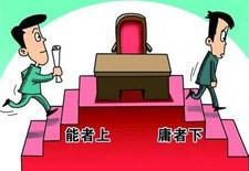 中組部:這五類幹部會被問責 十種幹部會被調崗